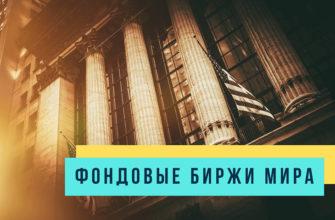 крупнейшие фондовые биржи мира