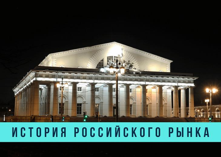 история российского рынка
