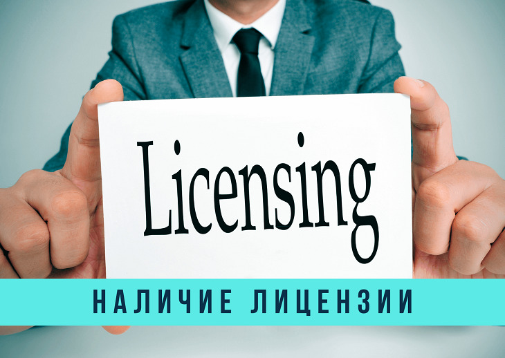 лицензия брокера