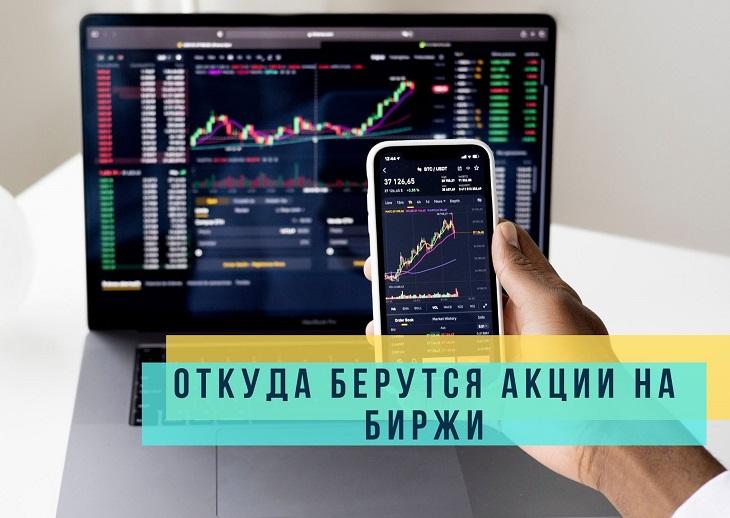 акции на бирже